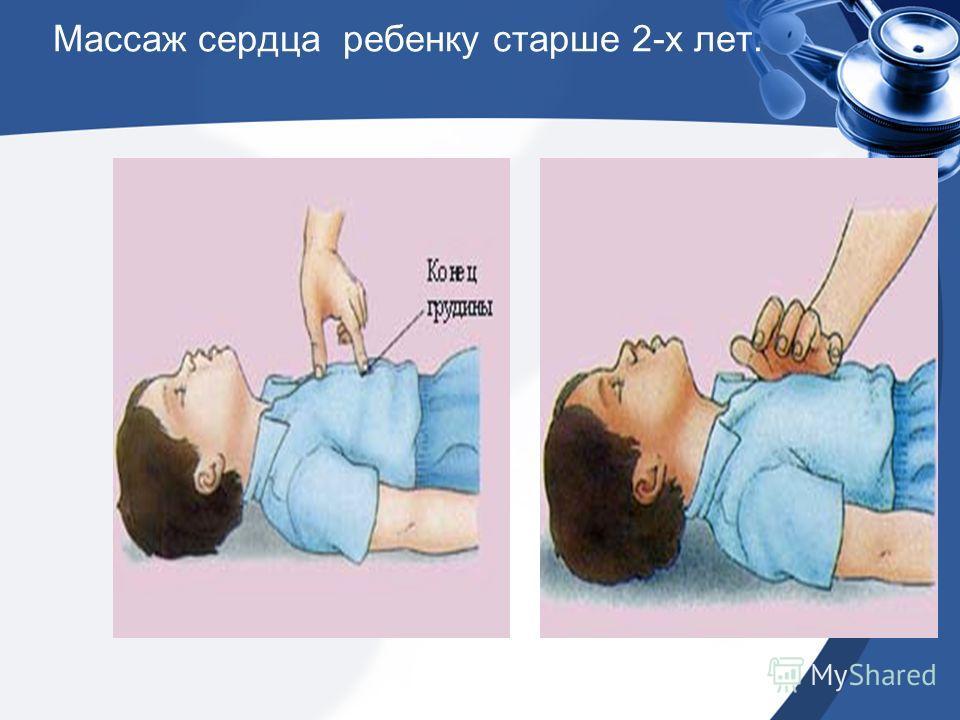 Массаж сердца ребенку старше 2-х лет.