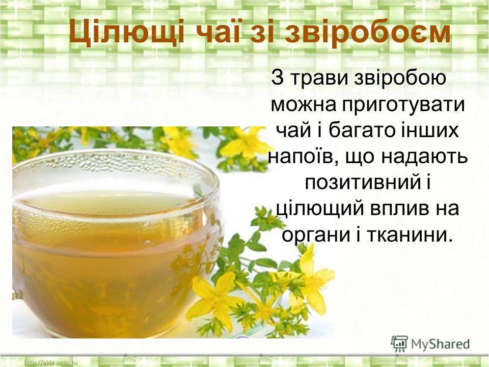 Цілющі чаї зі звіробоєм З трави звіробою можна приготувати чай і багато інших напоїв, що надають позитивний і цілющий вплив на органи і тканини.