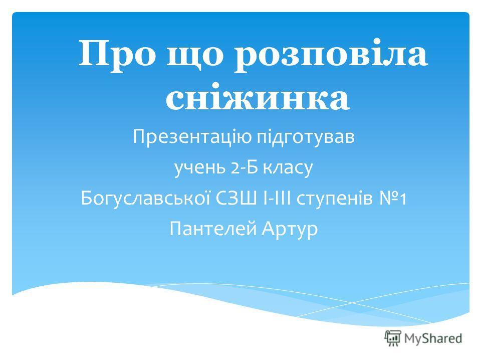 Презентацію підготував очень 2-Б класу Богуславської СЗШ І-ІІІ ступенів 1 Пантелей Артур