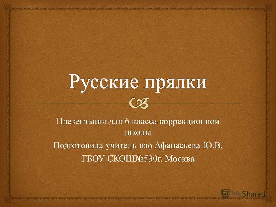 Презентация для 6 класса коррекционной школы Подготовила учитель изо Афанасьева Ю. В. ГБОУ СКОШ 530 г. Москва
