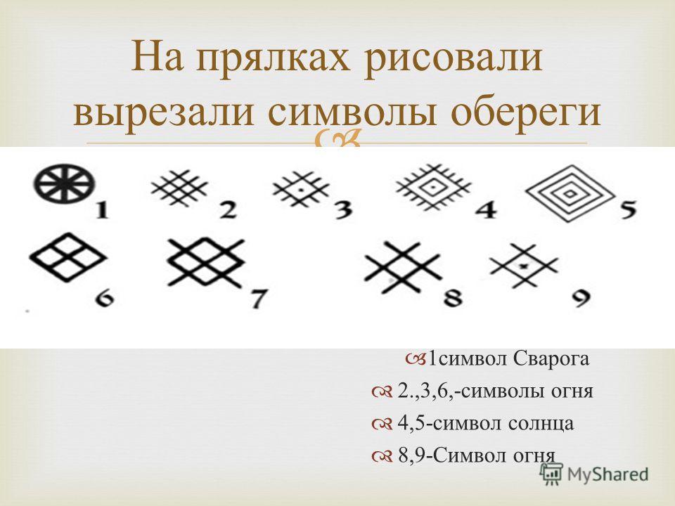 На прялках рисовали вырезали символы обереги 1 символ Сварога 2.,3,6,- символы огня 4,5- символ солнца 8,9- Символ огня