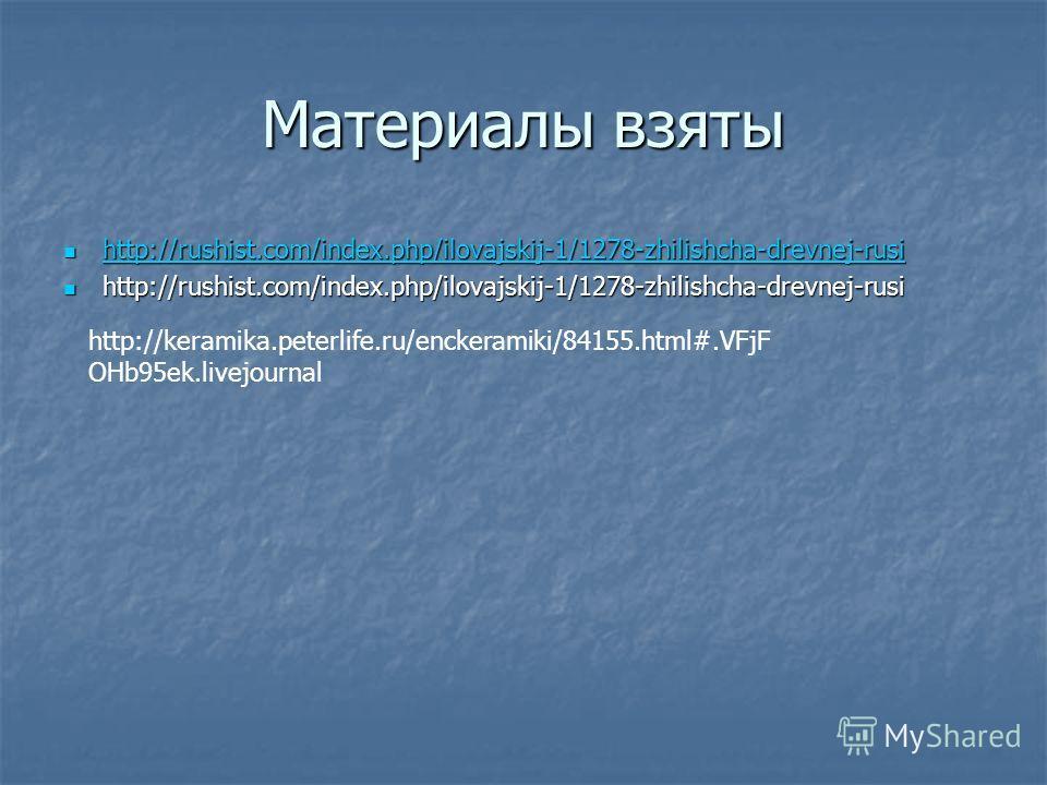 Материалы взяты http://rushist.com/index.php/ilovajskij-1/1278-zhilishcha-drevnej-rusi http://rushist.com/index.php/ilovajskij-1/1278-zhilishcha-drevnej-rusi http://rushist.com/index.php/ilovajskij-1/1278-zhilishcha-drevnej-rusi http://rushist.com/in