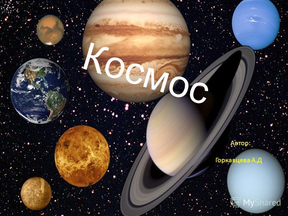 Космос Автор: Горкавцева А.Д.