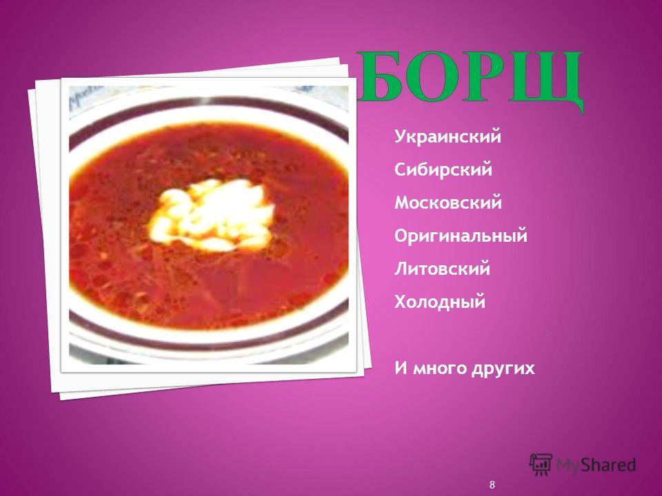 Украинский Сибирский Московский Оригинальный Литовский Холодный И много других 8