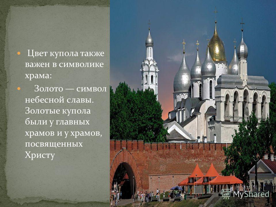 Цвет купола также важен в символике храма: Золото символ небесной славы. Золотые купола были у главных храмов и у храмов, посвященных Христу