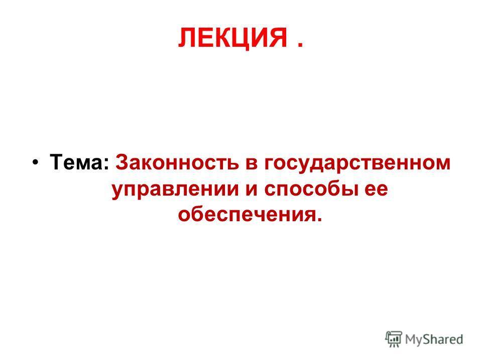 ЛЕКЦИЯ. Тема: Законность в государственном управлении и способы ее обеспечения.