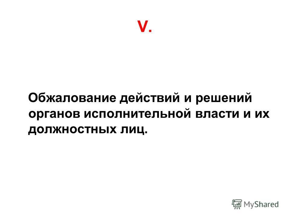 V.V. Обжалование действий и решений органов исполнительной власти и их должностных лиц.