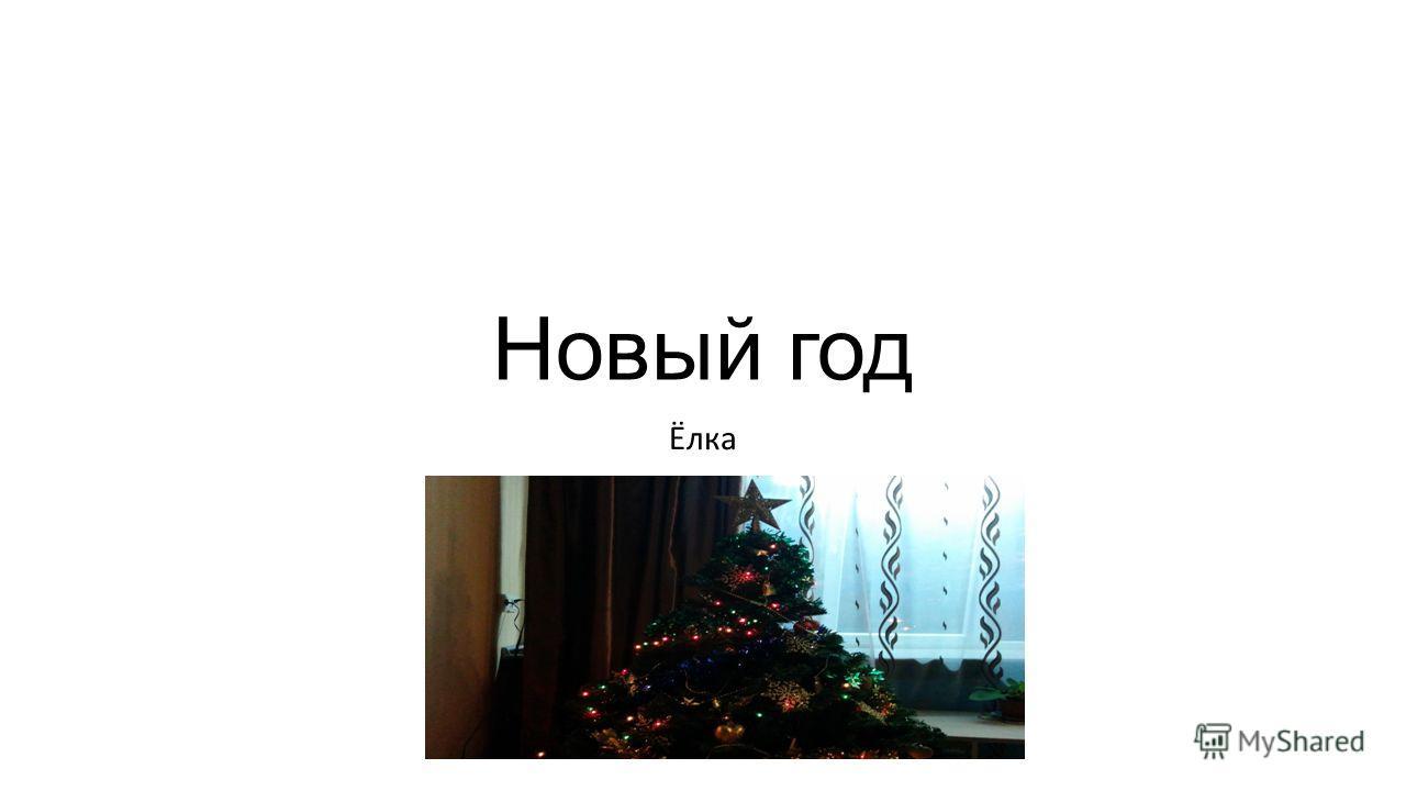 Новый год Ёлка