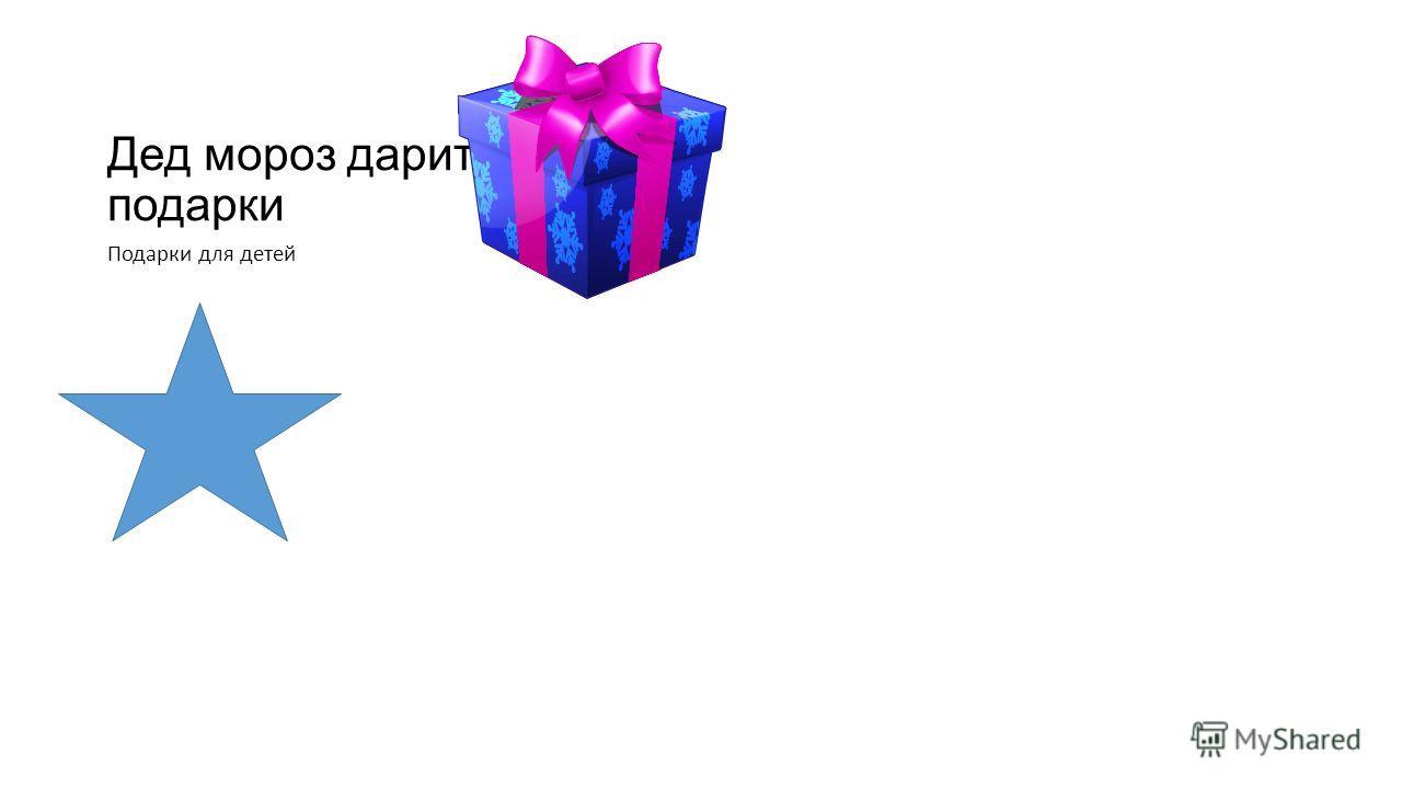 Дед мороз дарит подарки Подарки для детей