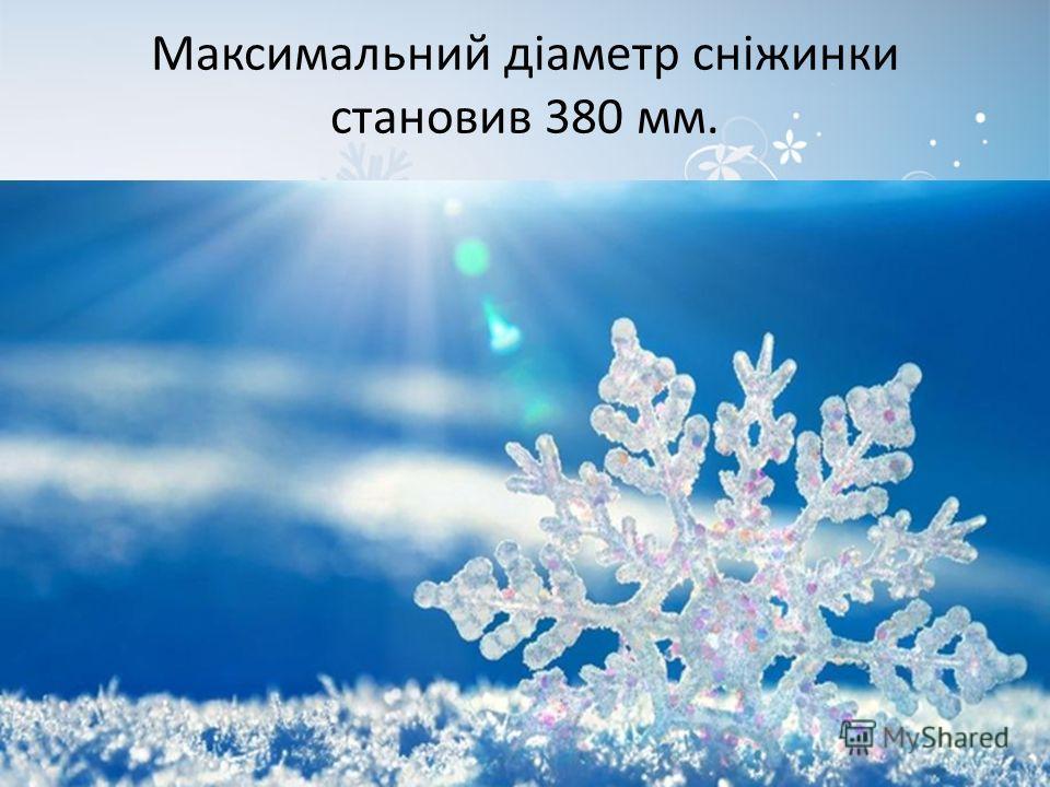 Максимальний діаметр сніжинки становив 380 мм.