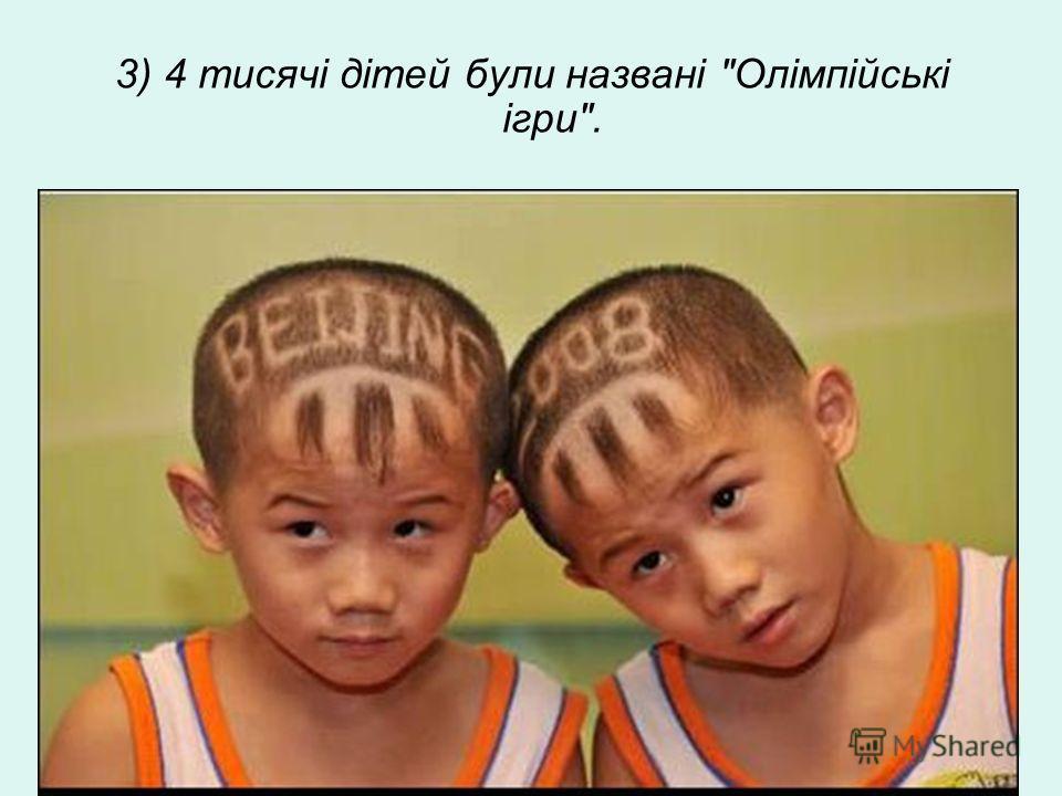 3) 4 тисячі дітей були названі Олімпійські ігри.