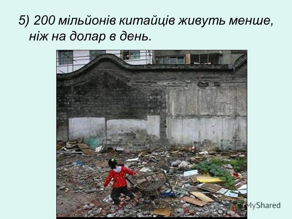 5) 200 мільйонів китайців живуть менше, ніж на доллар в день.