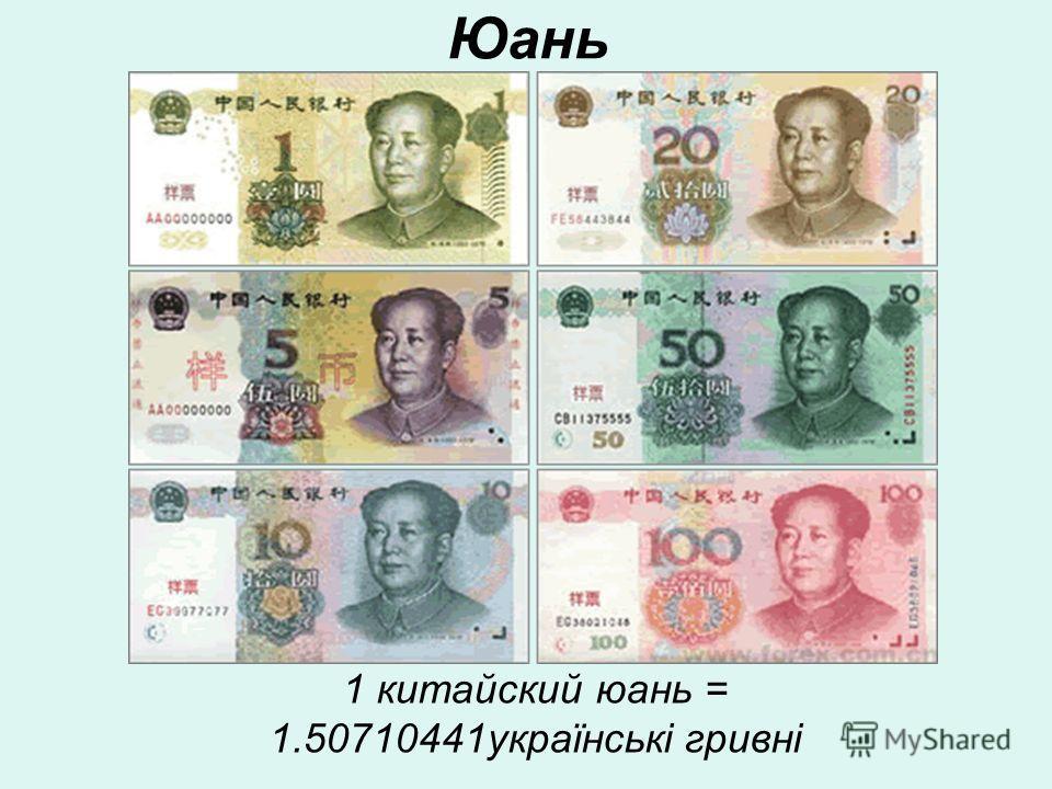 Юань 1 китайский юань = 1.50710441 українські гривні