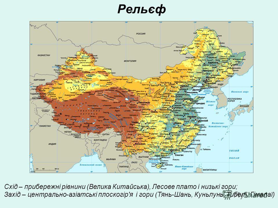 Рельєф Схід – прибережні рівнини (Велика Китайська), Лесове плато і низькі гори; Захід – центрально-азіатські плоскогір'я і гори (Тянь-Шань, Куньлунь, Тибет, Гімалаї)