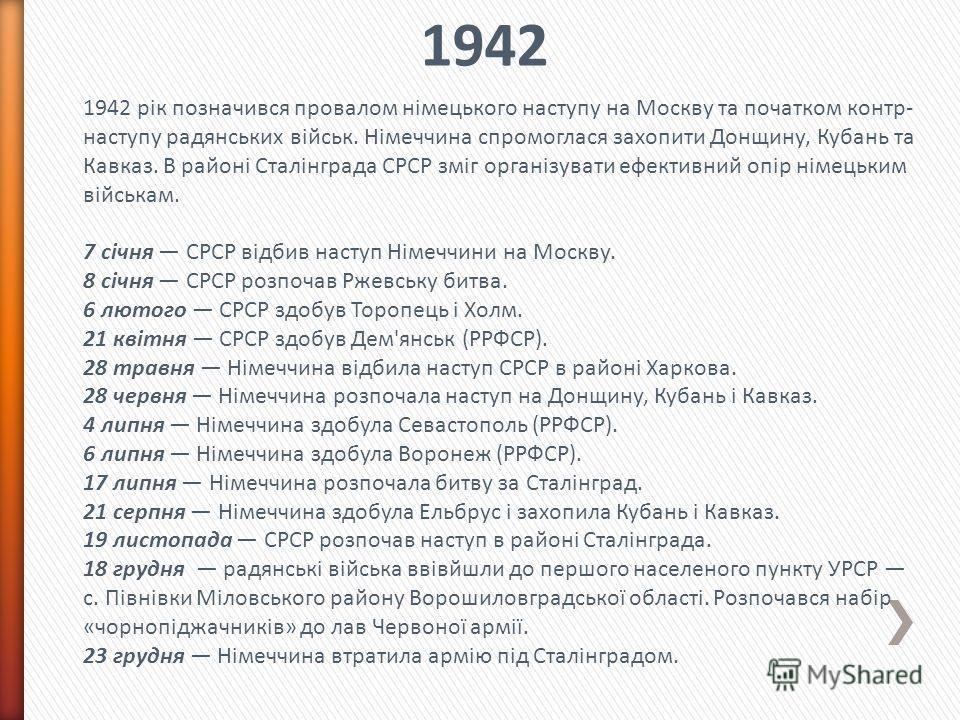 1942 рік позначився провалом німецького наступу на Москву та початком контр- наступу радянських військ. Німеччина спромоглася захопити Донщину, Кубань та Кавказ. В районі Сталінграда СРСР зміг організувати эффективный опір німецьким військам. 7 січня