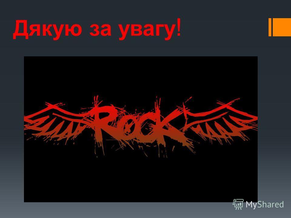 В Україні проводиться ряд фестивалів рок-музыки. Це «Тарас Бульба», «Рок- екзистенція», «Рок Січ», «Чайка», «Мазепа-фест», «Славське Рок». Рок- музыка звучить також на молодіжних фестивалях «Нівроку», «Фортеця», «Гніздо», фольк-роковая музыка звучить