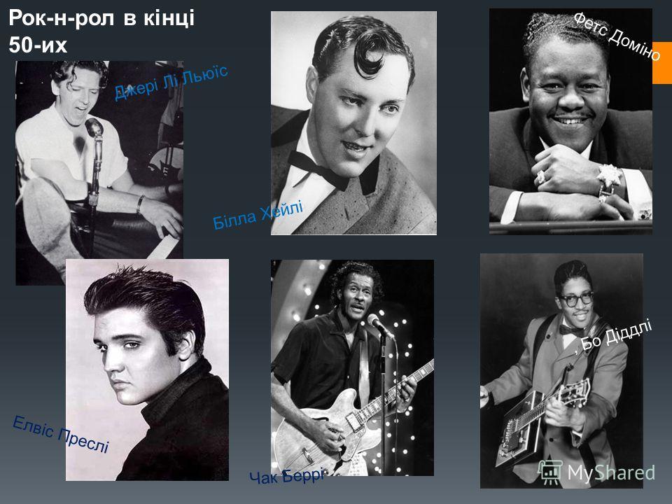 Початком рок-музыки є поява рок-н-ролу, що увібрав у себе риси блюзу, ритм- енд-блюзу, бугі-вугі, джазу і кантрі. Роберт Джонсон Лідбеллі Мадді Уотерс «Rocket 88» «Fat Man»Фетс Доміно Jackie Brenston and his Delta Cats
