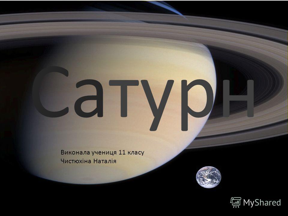 Сатурн Виконала ученица 11 класу Чистюхіна Наталія