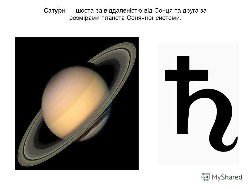 Сату́рн шеста за віддаленістю від Сонця та друга за розмірами планета Сонячної системи.
