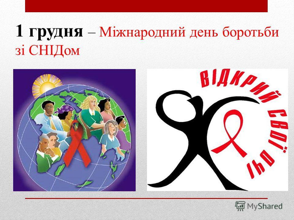 1 грудня – Міжнародний день боротьби зі СНІДом