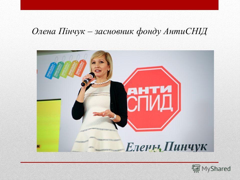 Олена Пінчук – засновник фонду АнтиСНІД