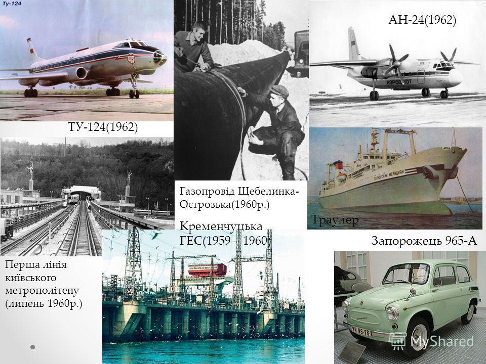 АН-24(1962) Траулер Запорожець 965-А Газопровід Щебелинка- Острозька(1960 р.) Перша лінія київського метрополітену (липень 1960 р.) Кременчуцька ГЕС(19591960) ТУ-124(1962) АН-24(1962)