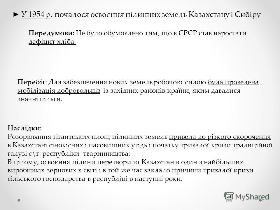 У 1954 р. почалося освоєння цілинних земель Казахстану і Сибіру Наслідки: Розорювання гігантських плащ цілинних земель привела до різкого скорочення в Казахстані сінокісних і пасовищних угідь і початку тривалої кризисс традиційної галузі с\г республі