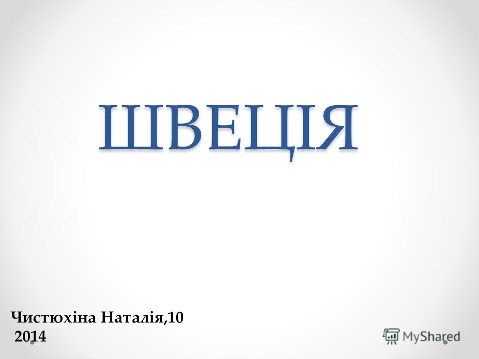 ШВЕЦІЯ Чистюхіна Наталія,10 2014
