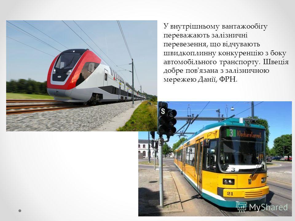 У внутрішньому вантажообігу переважають залізничні перевезення, що відчувають швидкоплинну конкуренцію з боку автомобільного транспорту. Швеція добре пов'язана з залізничною мережею Данії, ФРН.