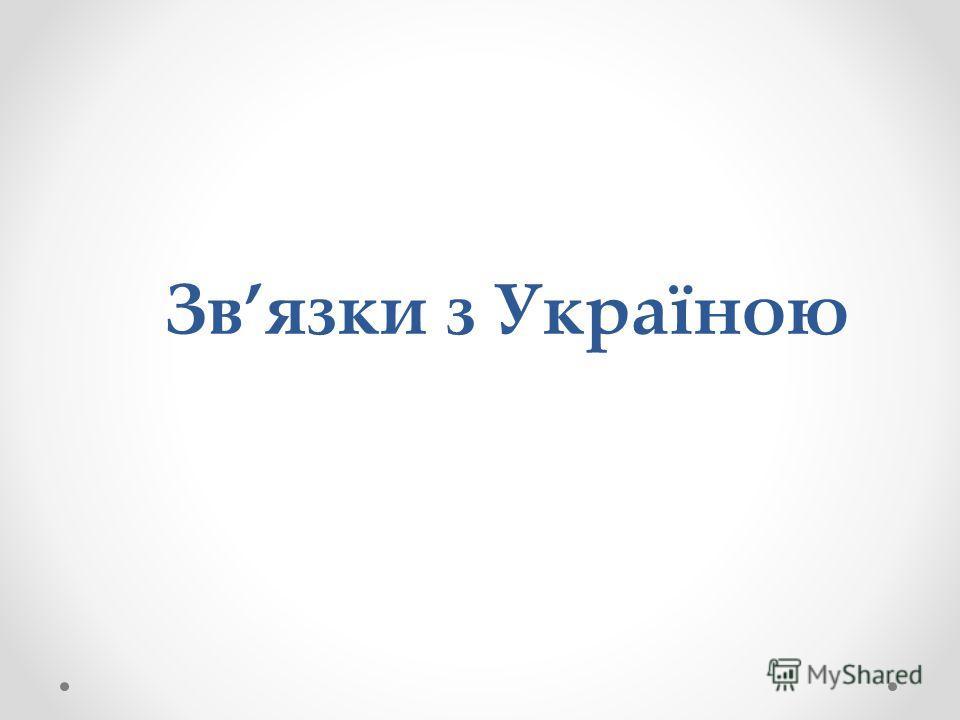 Звязки з Україною