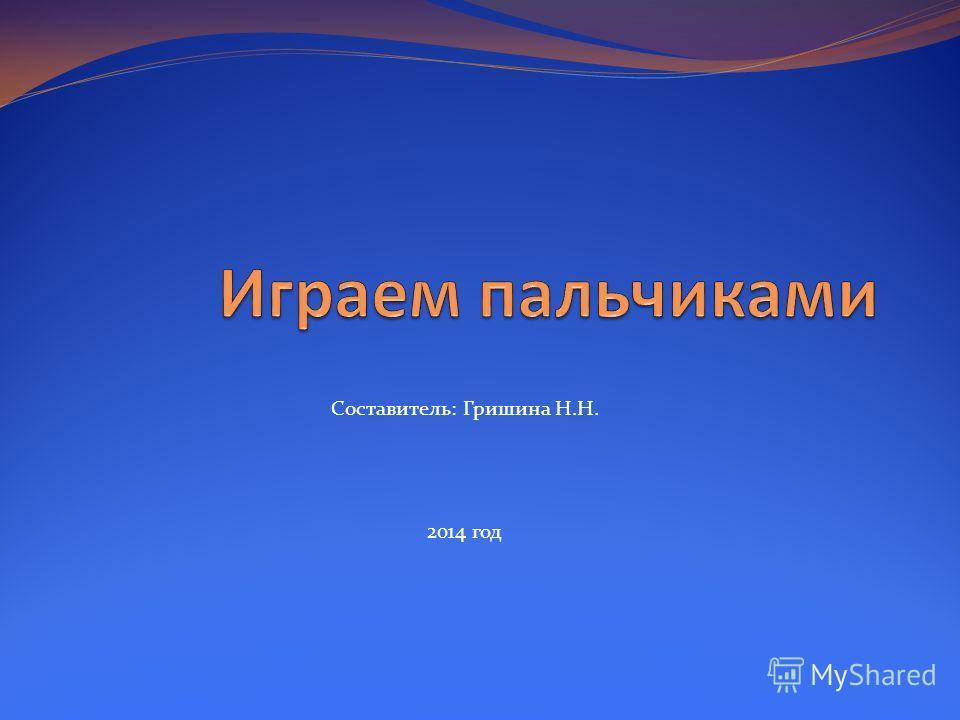 Составитель: Гришина Н.Н. 2014 год