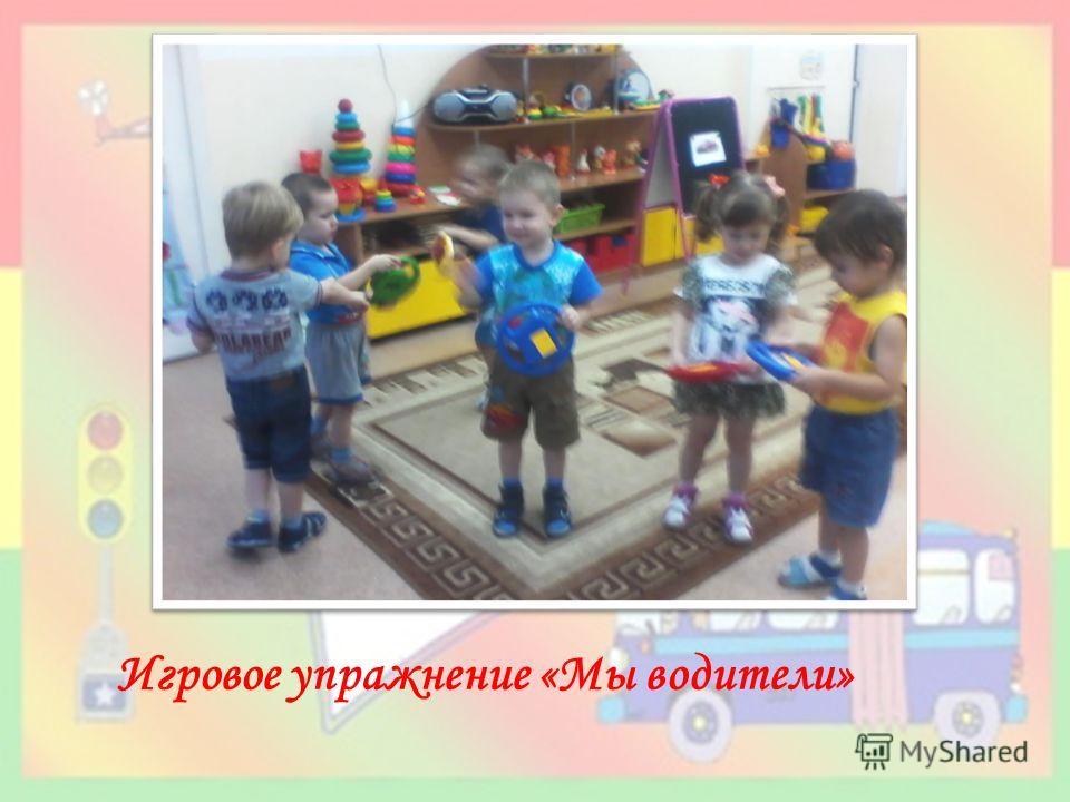 Игровое упражнение «Мы водители»