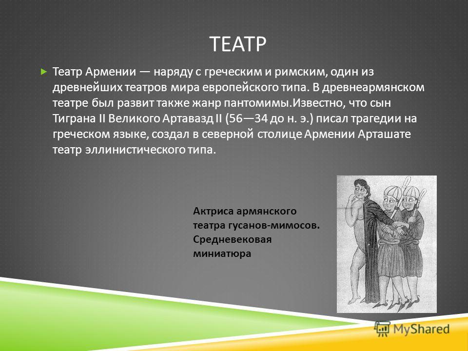 МУЗЫКА В III в. до н. э. уже было сформировано качественное своеобразие армянской музыки. В 1861 году Г. Синанян основывает первый армянский профессиональный симфонический оркестр. В 1868 году Тигран Чухаджян написал первую армянскую оперу « Аршак II