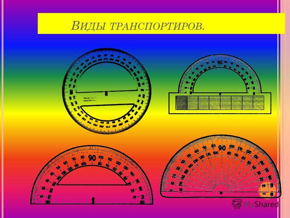 Э ТО ИНТЕРЕСНО ! Предполагают, что создание транспортира связано с историей возникновения первого календаря..
