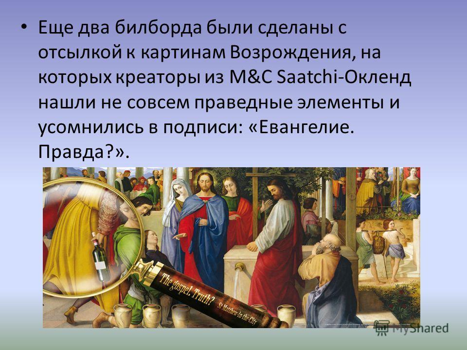 Еще два билборда были сделаны с отсылкой к картинам Возрождения, на которых крематоры из M&C Saatchi-Окленд нашли не совсем праведные элементы и усомнились в подписи: «Евангелие. Правда?».