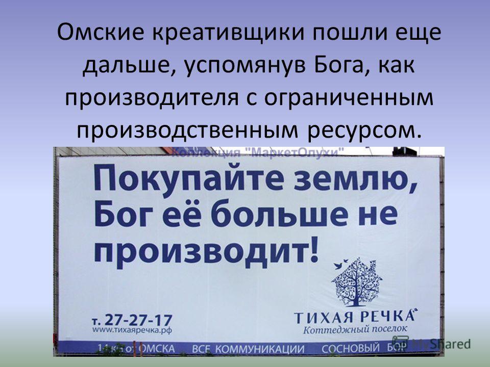 Омские креативщики пошли еще дальше, успомянув Бога, как производителя с ограниченным производственным ресурсом.
