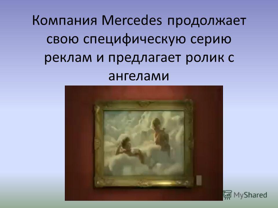 Компания Mercedes продолжает свою специфическую серию реклам и предлагает ролик с ангелами