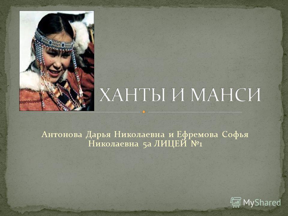 Антонова Дарья Николаевна и Ефремова Софья Николаевна 5 а ЛИЦЕЙ 1