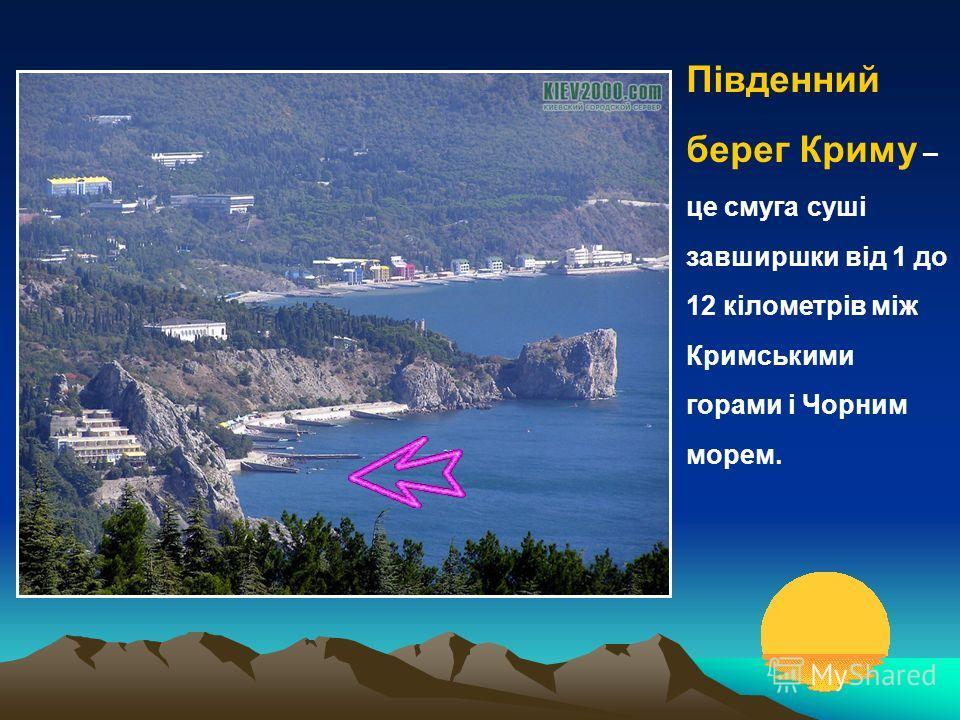 Південний берег Криму – це смуга суші завширшки від 1 до 12 кілометрів між Кримськими горами і Чорним морем.