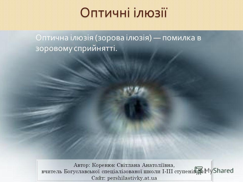 Оптичні ілюзії Оптична ілюзія ( здорова ілюзія ) помилка в здоровому сприйнятті.