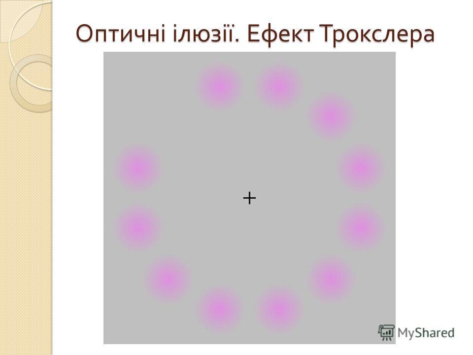 Оптичні ілюзії. Ефект Трокслера