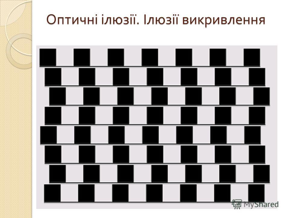 Оптичні ілюзії. Ілюзії викривлення