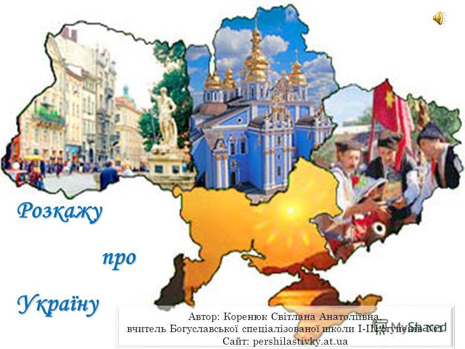 Розкажу про про Україну