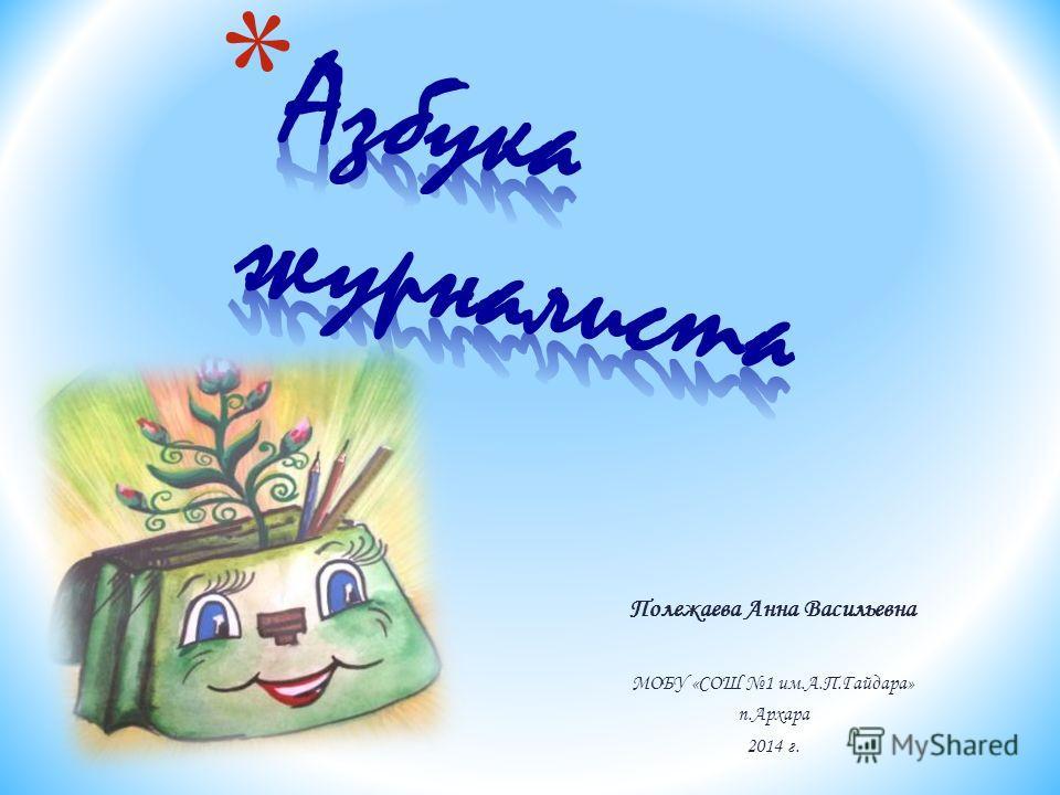 Полежаева Анна Васильевна МОБУ «СОШ 1 им.А.П.Гайдара» п.Архара 2014 г.