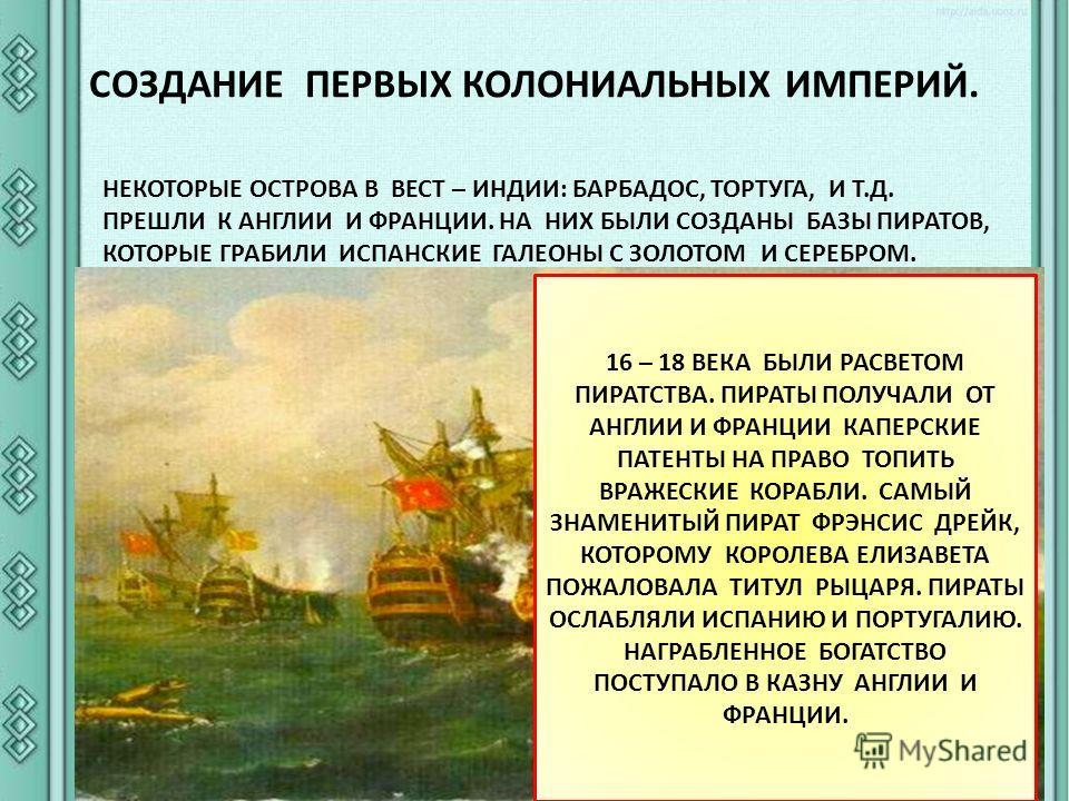 СОЗДАНИЕ ПЕРВЫХ КОЛОНИАЛЬНЫХ ИМПЕРИЙ. АНГЛИЯ И ФРАНЦИЯ ТОЛЬКО В 16 – 17 ВЕКАХ НАЧАЛИ ЭКСПАНСИЮ В СЕВЕРНУЮ АМЕРИКУ. В 1535 ГОДУ КАНАДА ОБЪЯВЛЕНА БЫЛА ВЛАДЕНИЕМ ФРАНЦИИ. В 1682 ГОДУ БАССЕЙН РЕКИ МИССИППИ БЫЛ ОБЪЯВЛЕН ФРАНЦУЗСКОЙ КОЛОНИЕЙ ЛУИЗИАНОЙ.. ПЕ