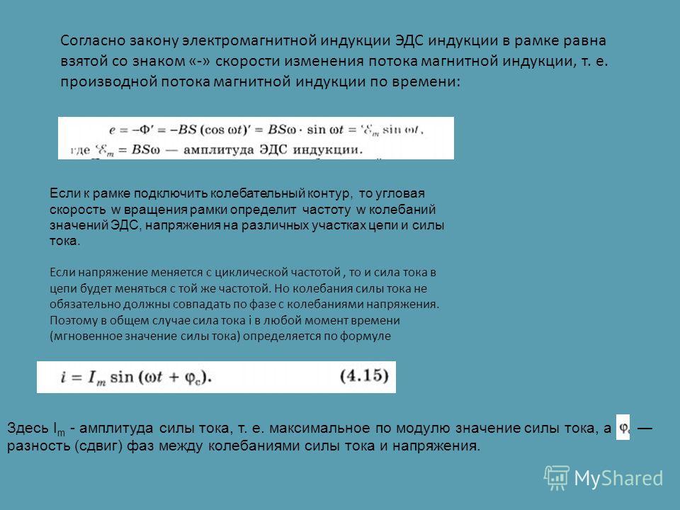 Согласно закону электромагнитной индукции ЭДС индукции в рамке равна взятой со знаком «-» скорости изменения потока магнитной индукции, т. е. производной потока магнитной индукции по времени: Если к рамке подключить колебательный контур, то угловая с