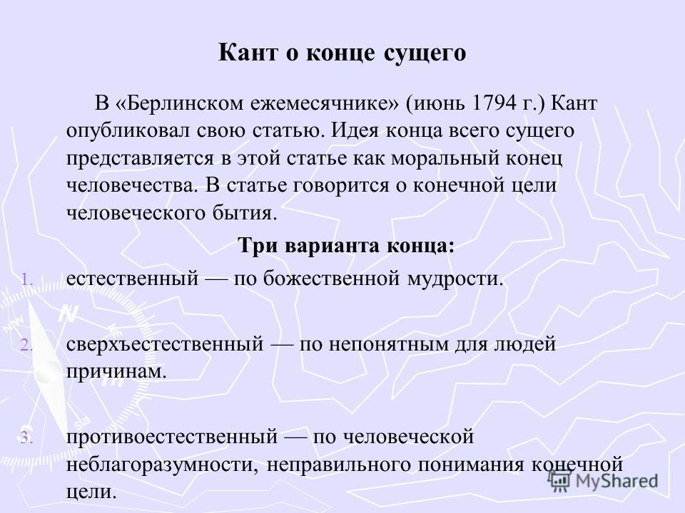 Кант о конце сущего В «Берлинском ежемесячнике» (июнь 1794 г.) Кант опубликовал свою статью. Идея конца всего сущего представляется в этой статье как моральный конец человечества. В статье говорится о конечной цели человеческого бытия. Три варианта к