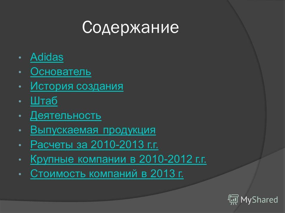 Стоимость компаний в 2013 году (млрд. $)