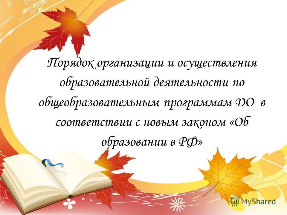 Порядок организации и осуществления образовательной деятельности по общеобразовательным программам ДО в соответствии с новым законом «Об образовании в РФ»