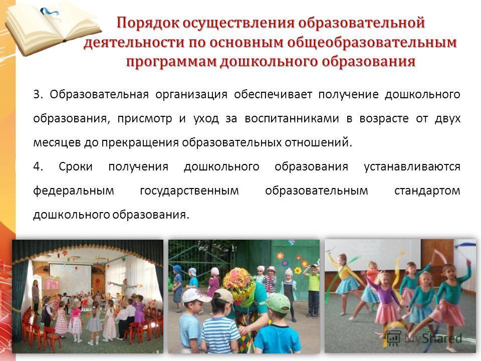 Порядок осуществления образовательной деятельности по основным общеобразовательным программам дошкольного образования 3. Образовательная организация обеспечивает получение дошкольного образования, присмотр и уход за воспитанниками в возрасте от двух